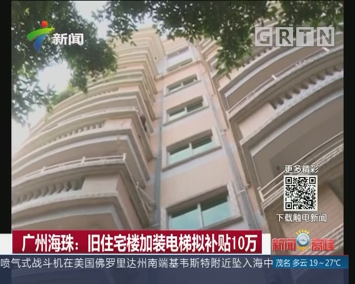 广州海珠:旧住宅楼加装电梯拟补贴10万