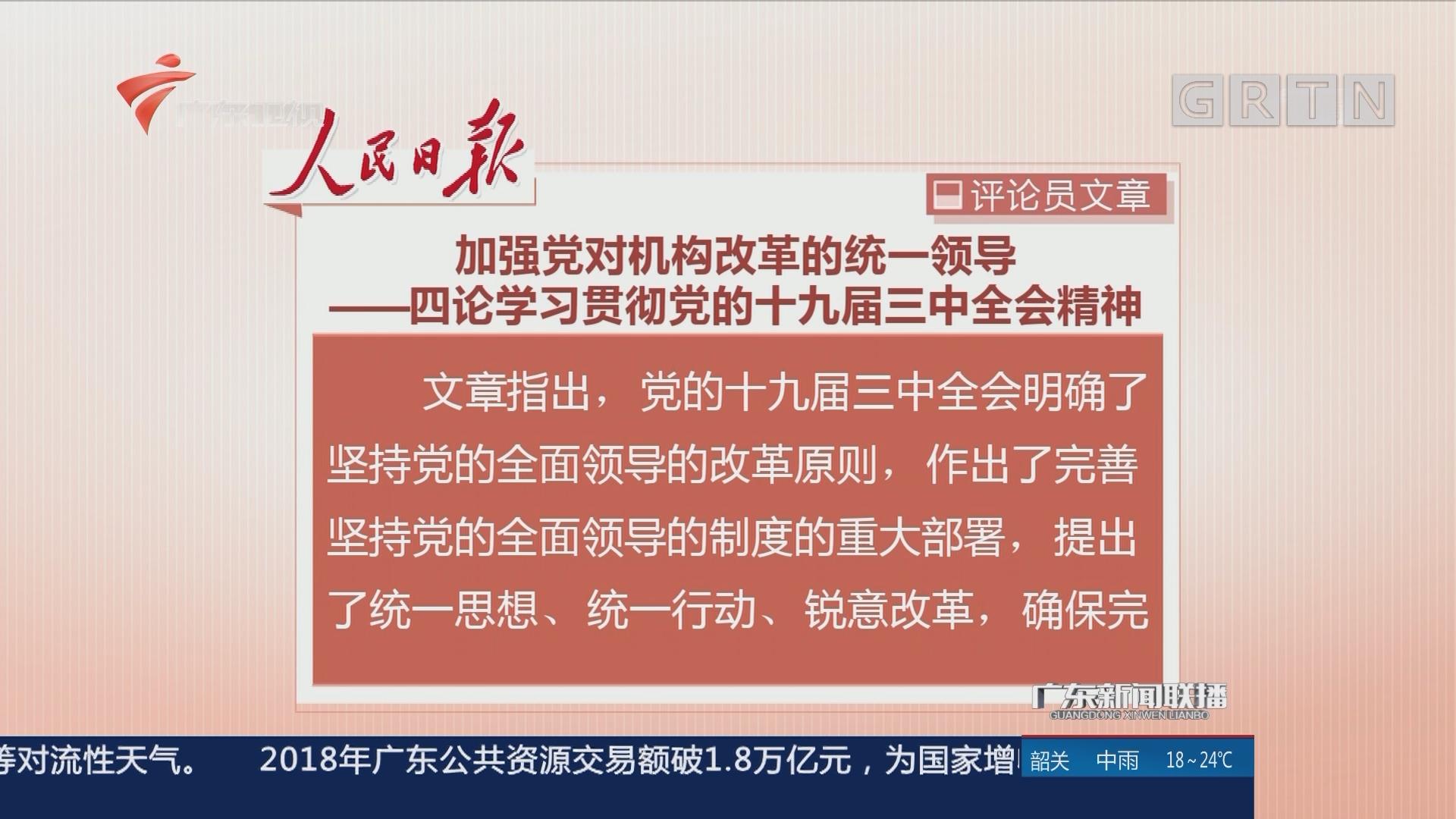人民日报评论员:加强党对机构改革的统一领导——四论学习贯彻党的十九届三中全会精神