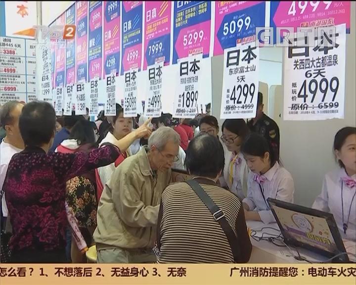 """广州旅团:笋团斗平 部分线路打""""骨折"""""""