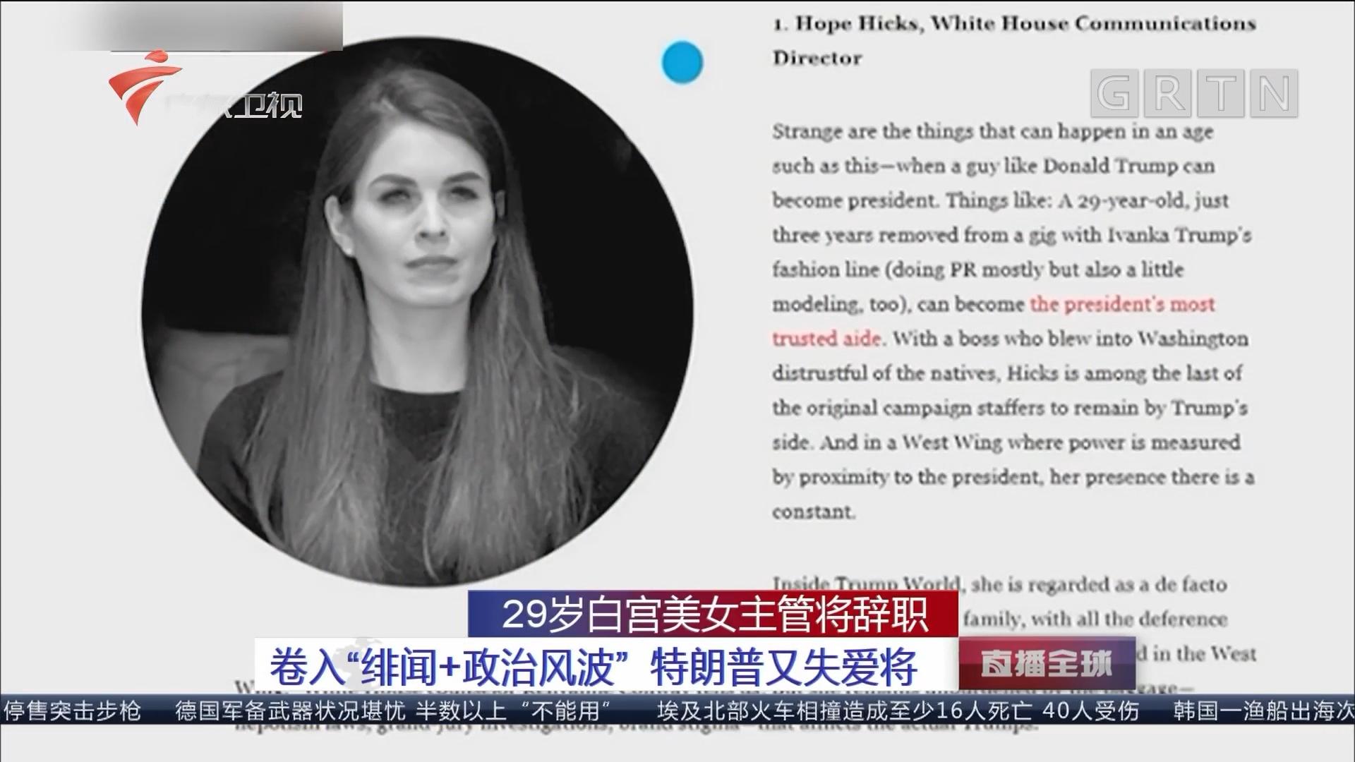 """29岁白宫美女主管将辞职:卷入""""绯闻+政治风波"""" 特朗普又失爱将"""