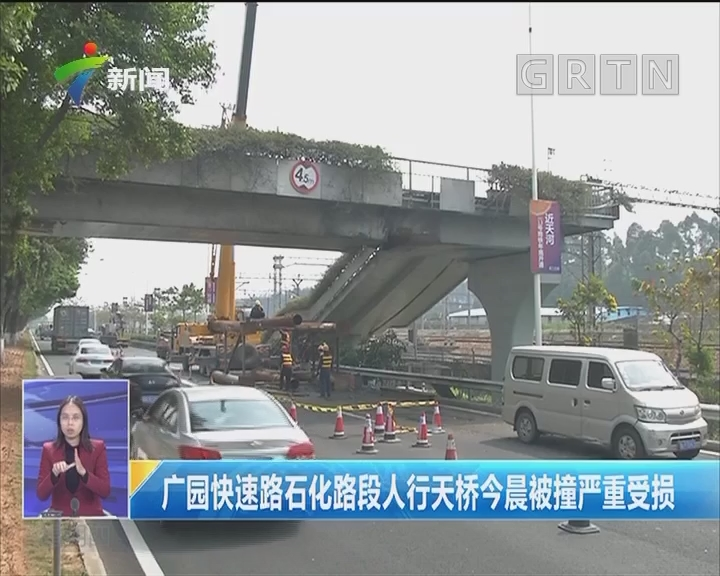 广园快速路石化段人行天桥今晨被撞严重受损