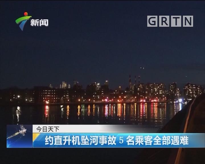 约直升机坠河事故5名乘客全部遇难