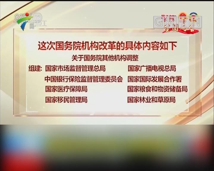 国务院机构改革方案提请审议