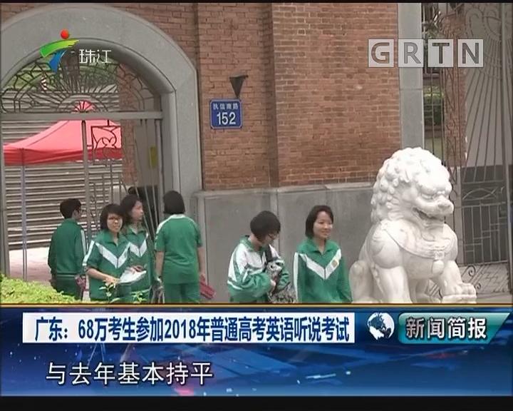 广东:68万考生参加2018年普通高考英语听说考试