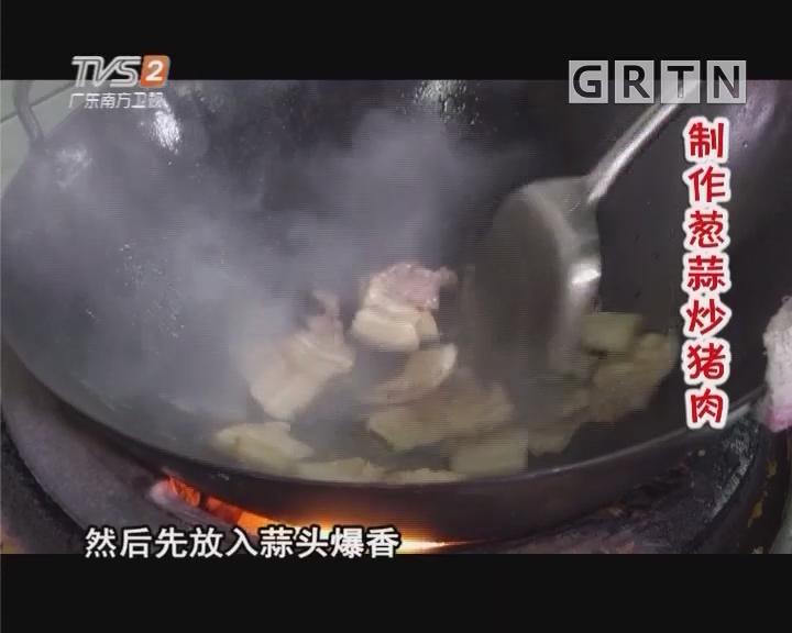 制作葱蒜炒猪肉