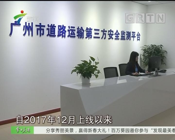 广州启用道路运输安监平台 违规车辆退出春运