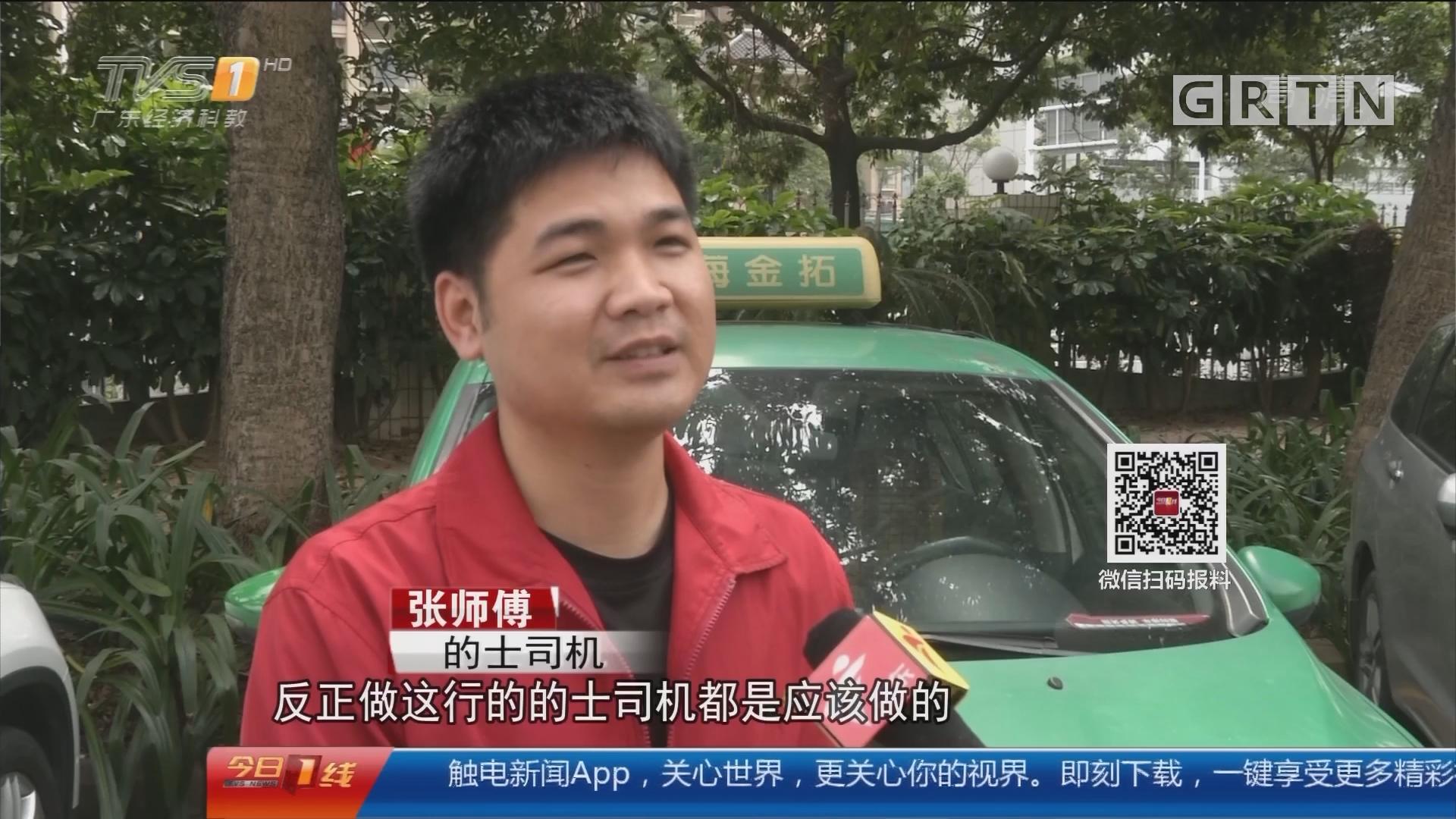 """系列专栏""""温度"""":珠海 男童昏迷 好心的哥""""飙车""""相助"""