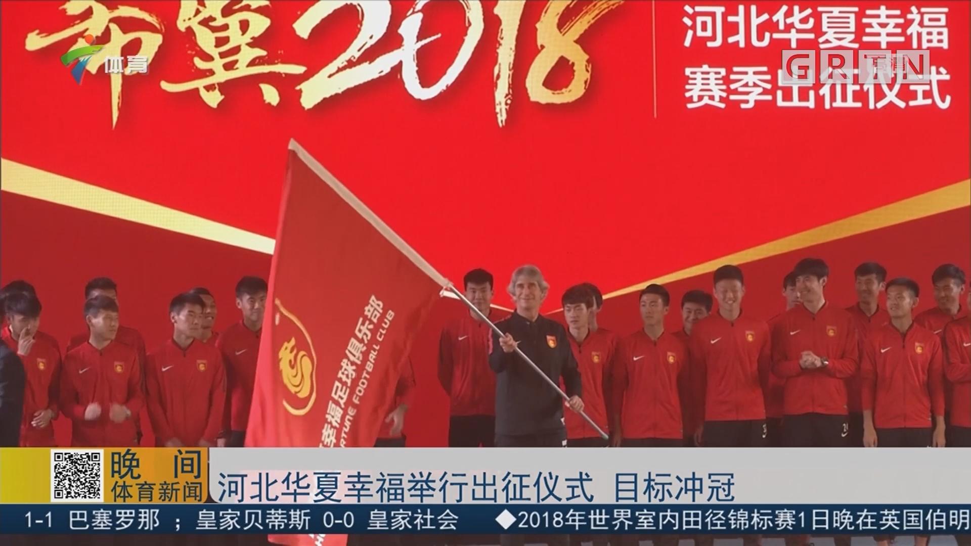 河北华夏幸福举行出征仪式 目标冲冠
