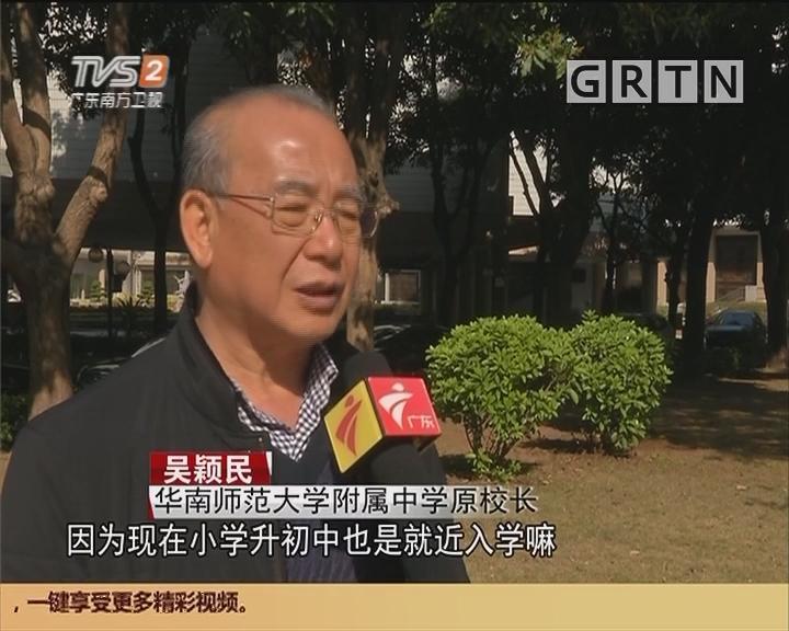 """广州:公办名校复办初中 缓解广州小升初""""民校热"""""""