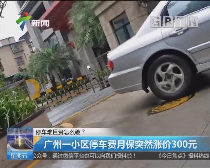 广州一小区停车费月保突然涨价300元