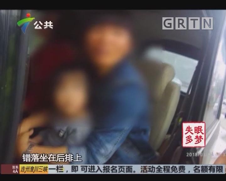 珠海:一家人自驾去购物 7座车竟塞了11个人