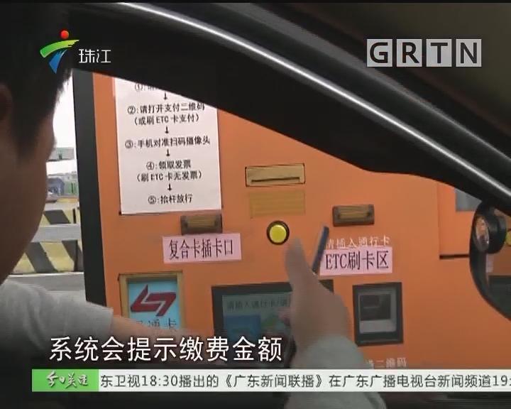 """广明高速开通省内首条""""鱼骨车道"""" 手机扫码秒付费"""