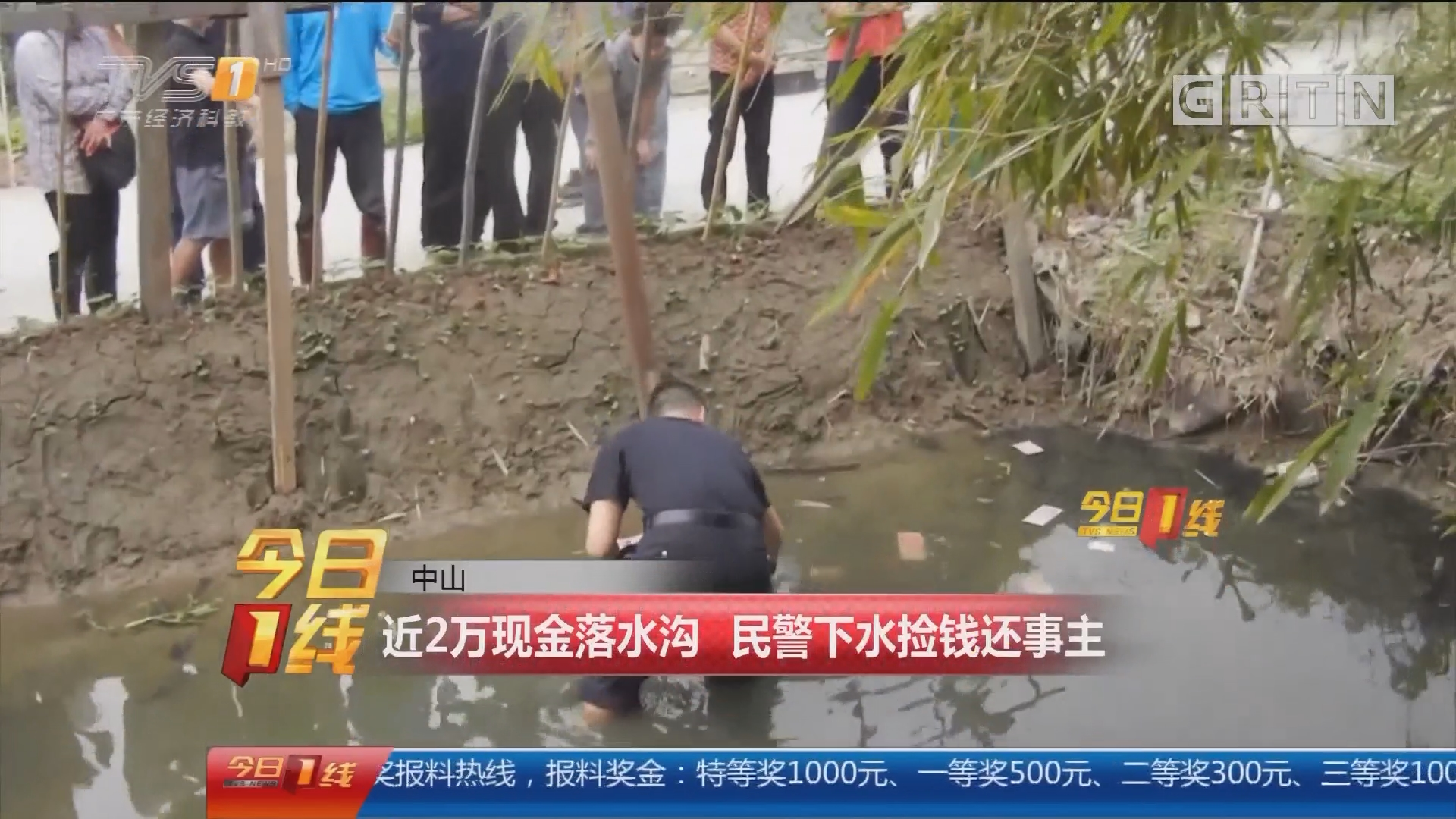 中山:近2万现金落水沟 民警下水捡钱还事主