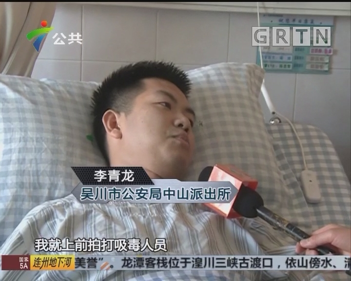 """湛江:抓捕""""瘾君子"""" 民警身负重伤"""