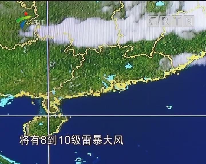 惊蛰春雷响 广东或有8到10级雷暴大风