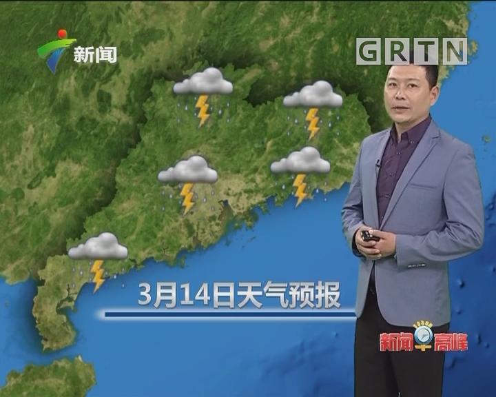 20180314天气预报