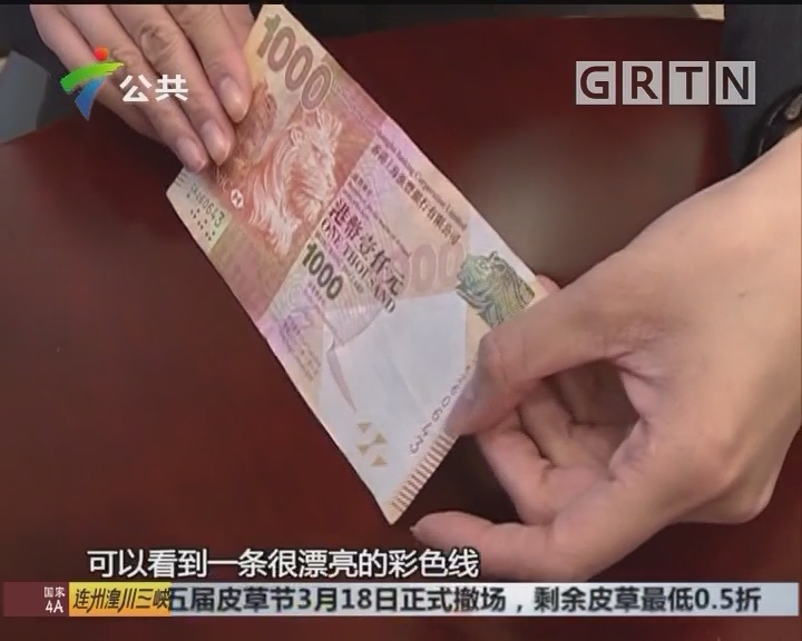 街坊报料:打烊来个大客户 用假币消费