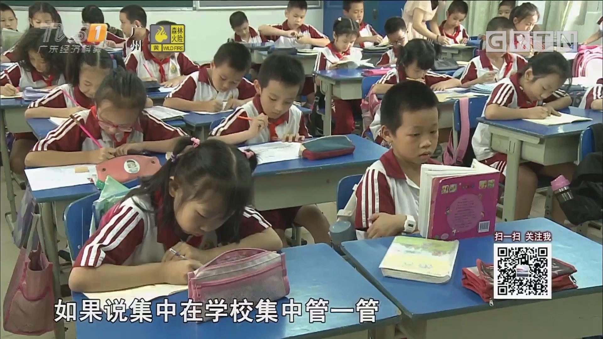 广东:中小学校内课后托管可到下午6点