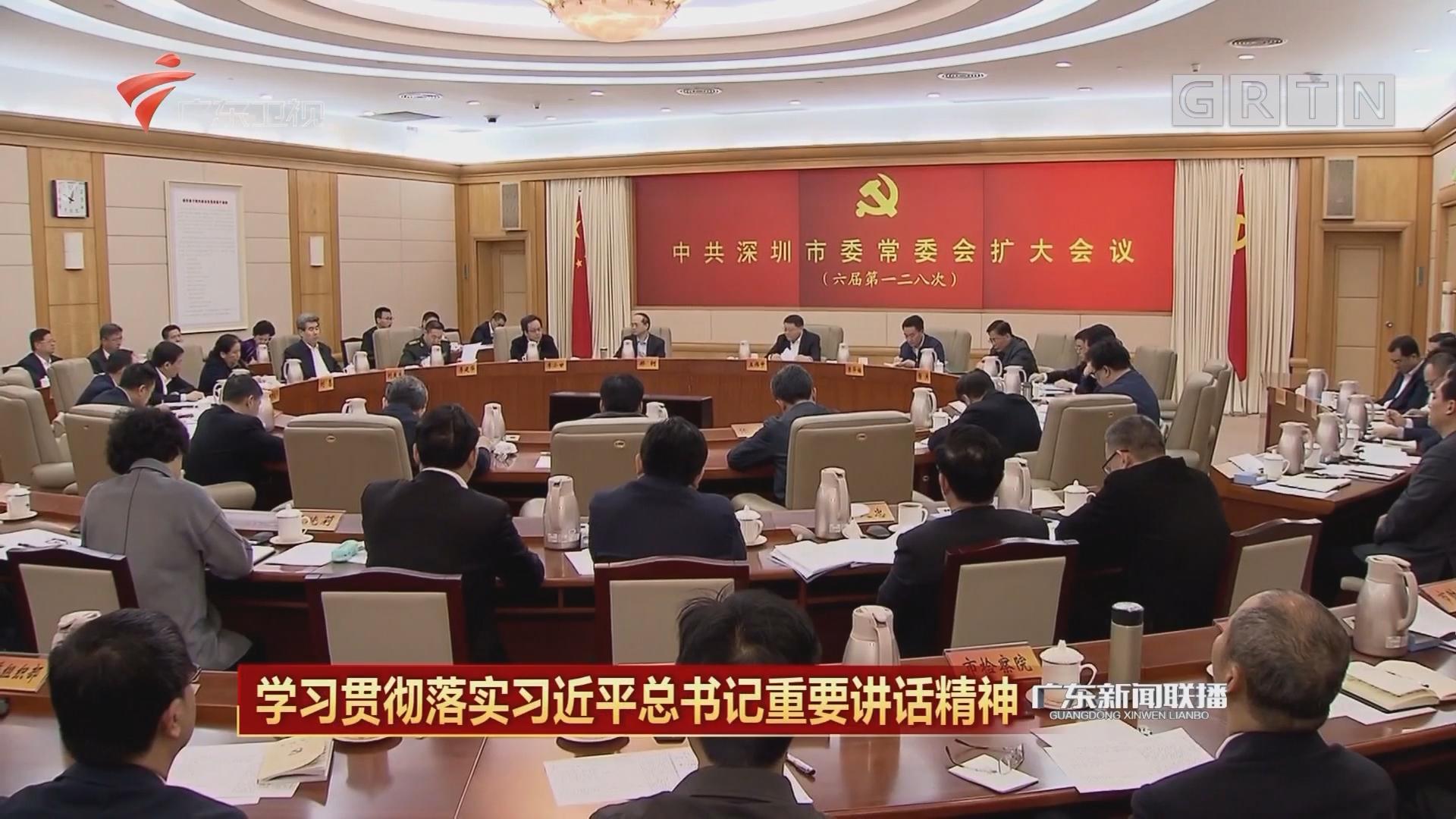 """深圳:把经济特区""""金字招牌""""举得更高、擦得更亮"""