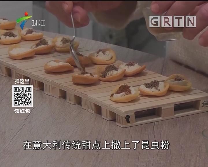 意大利另类餐厅鼓励居民吃昆虫
