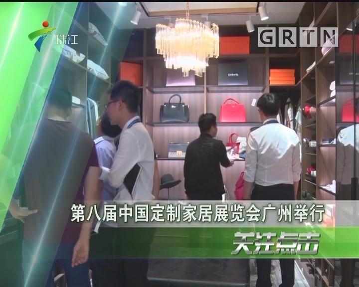 第八届中国定制家具展览会广州举行