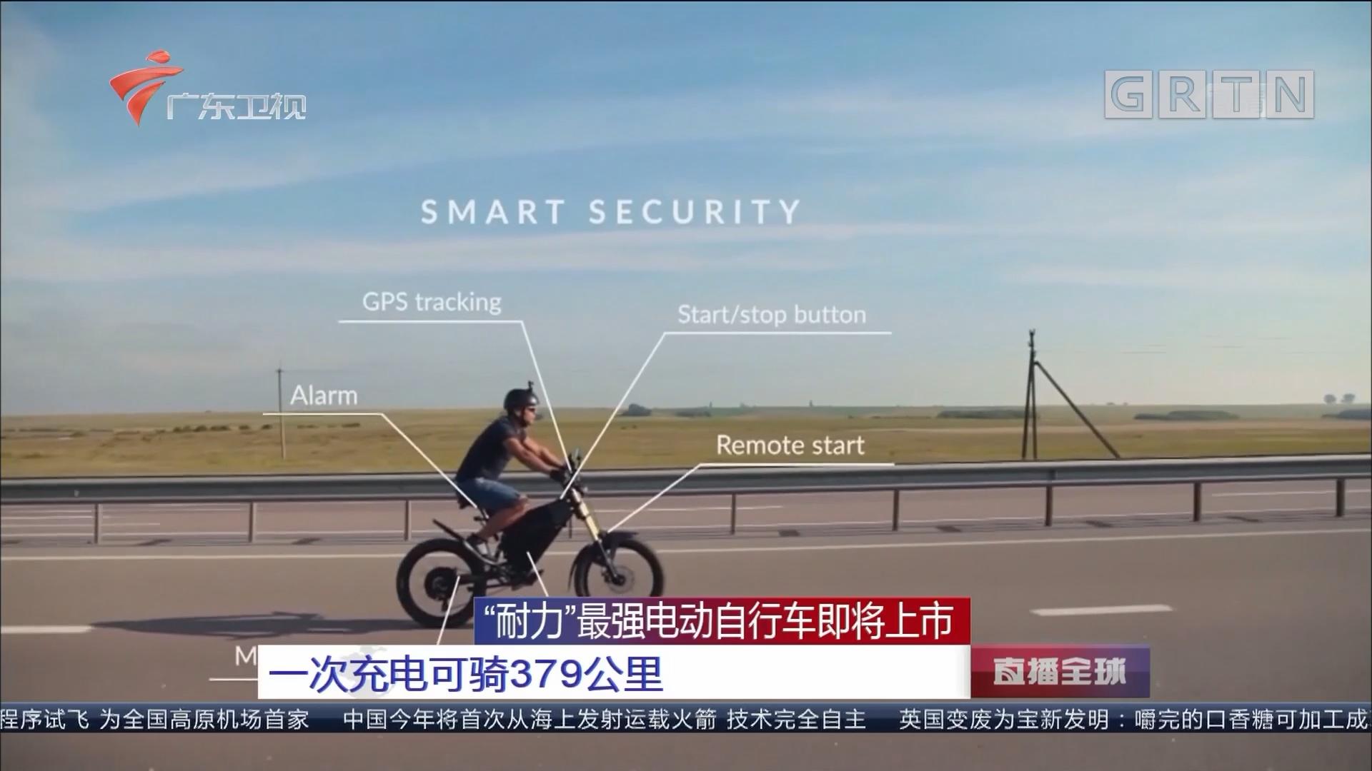 """""""耐力""""最强电动自行车即将上市:一次充电可骑379公里"""