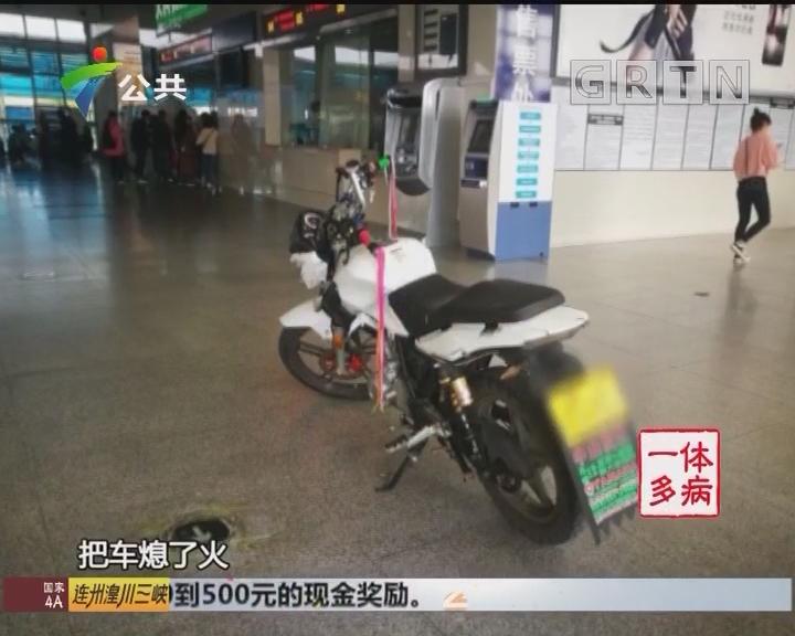 中山:男子为赶火车 骑摩托冲进售票厅