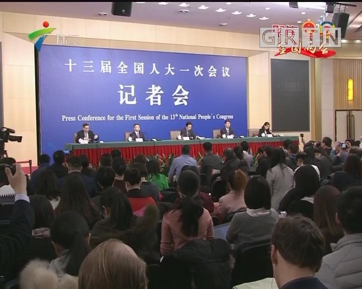 十三届全国人大一次会议新闻中心举行记者会