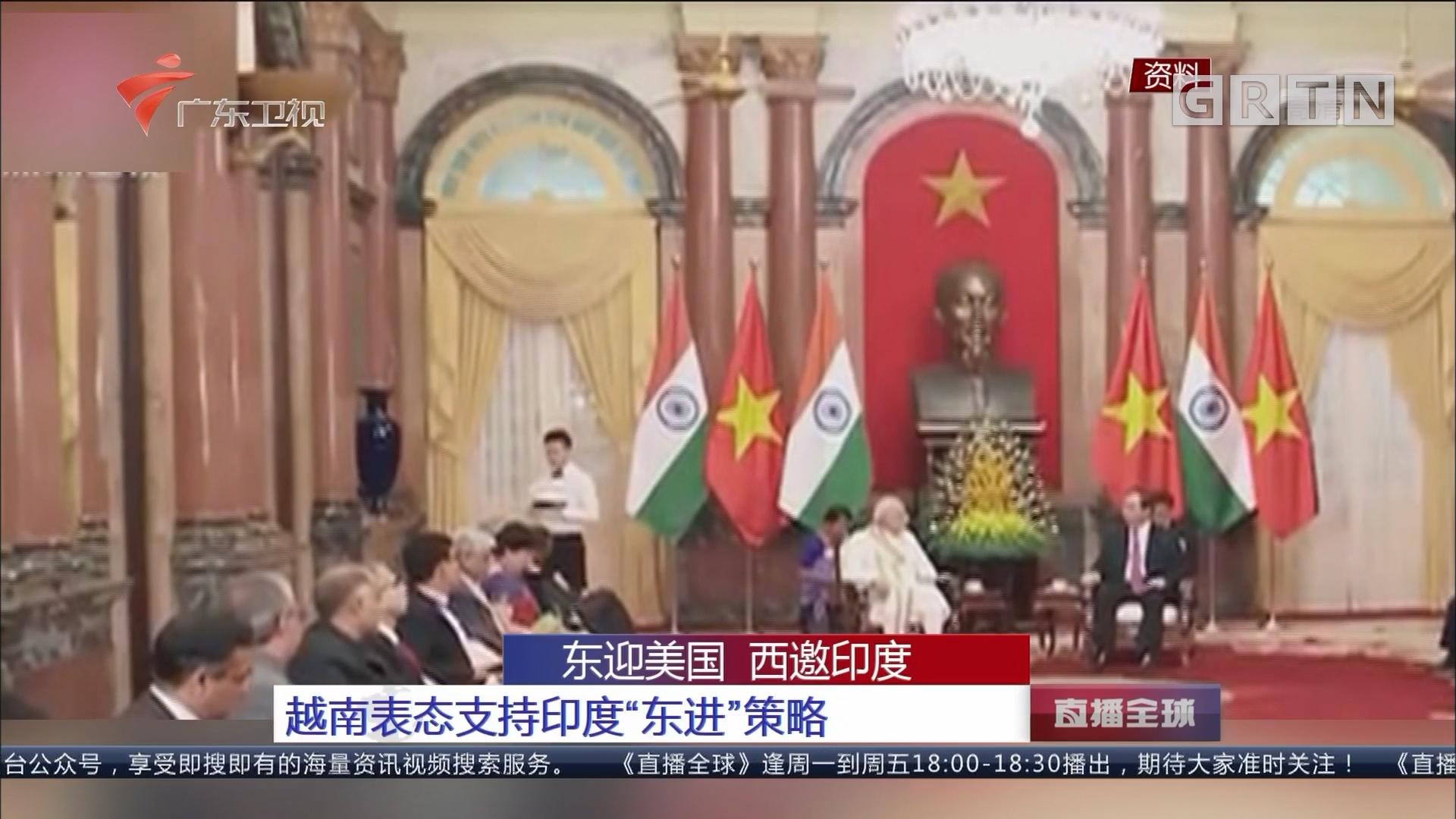 """东迎美国 西邀印度:越南表态支持印度""""东进""""策略"""