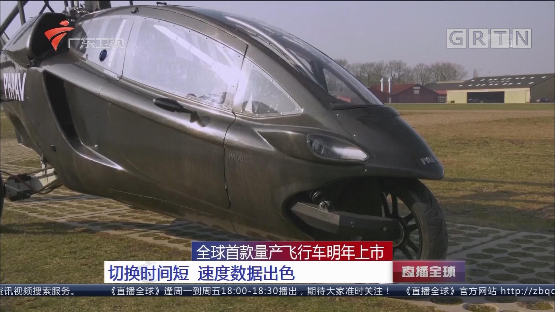 全球首款量产飞行车明年上市:切换时间短 速度数据出色