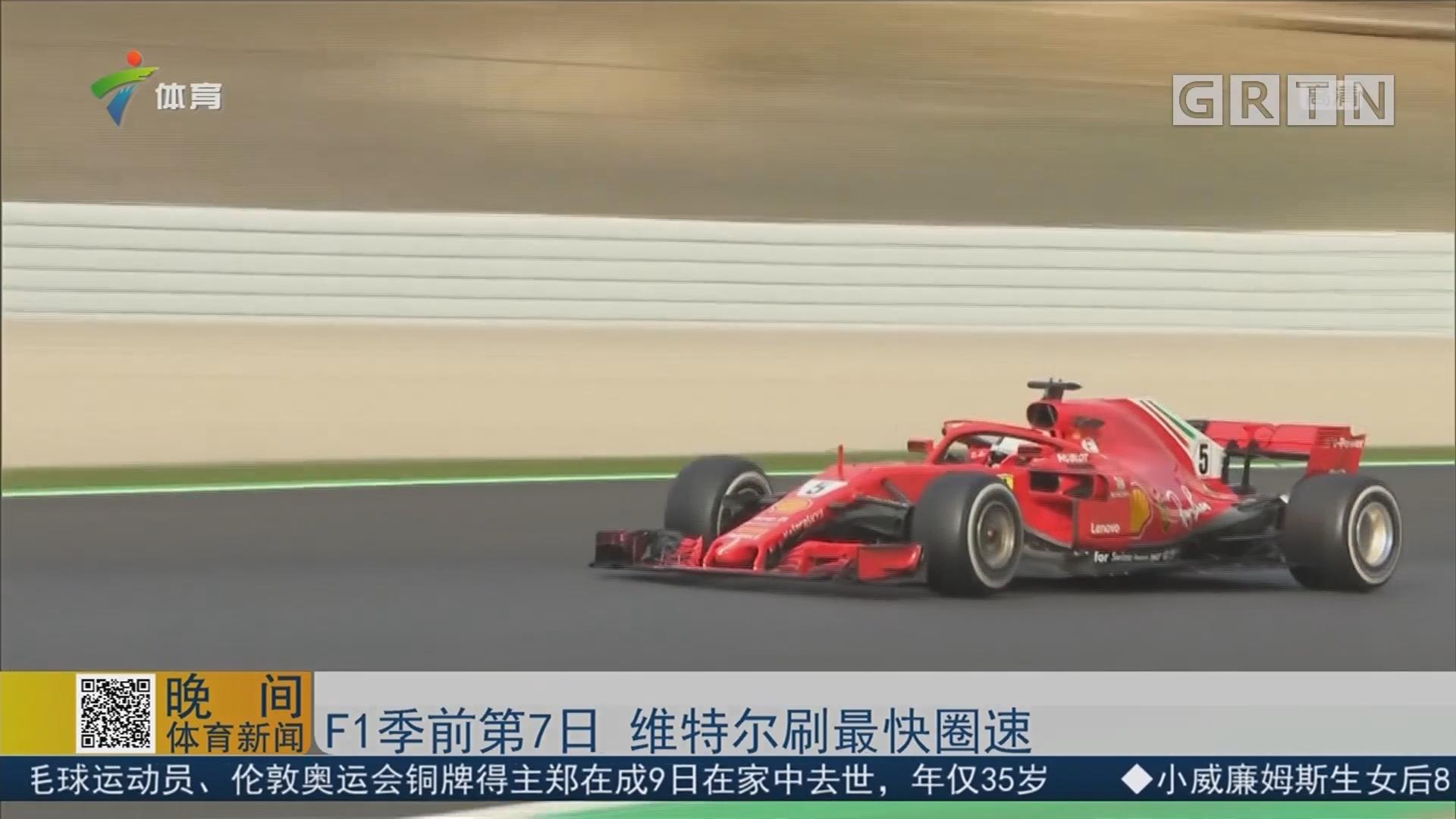 F1季前第7日 维特尔刷最快圈速
