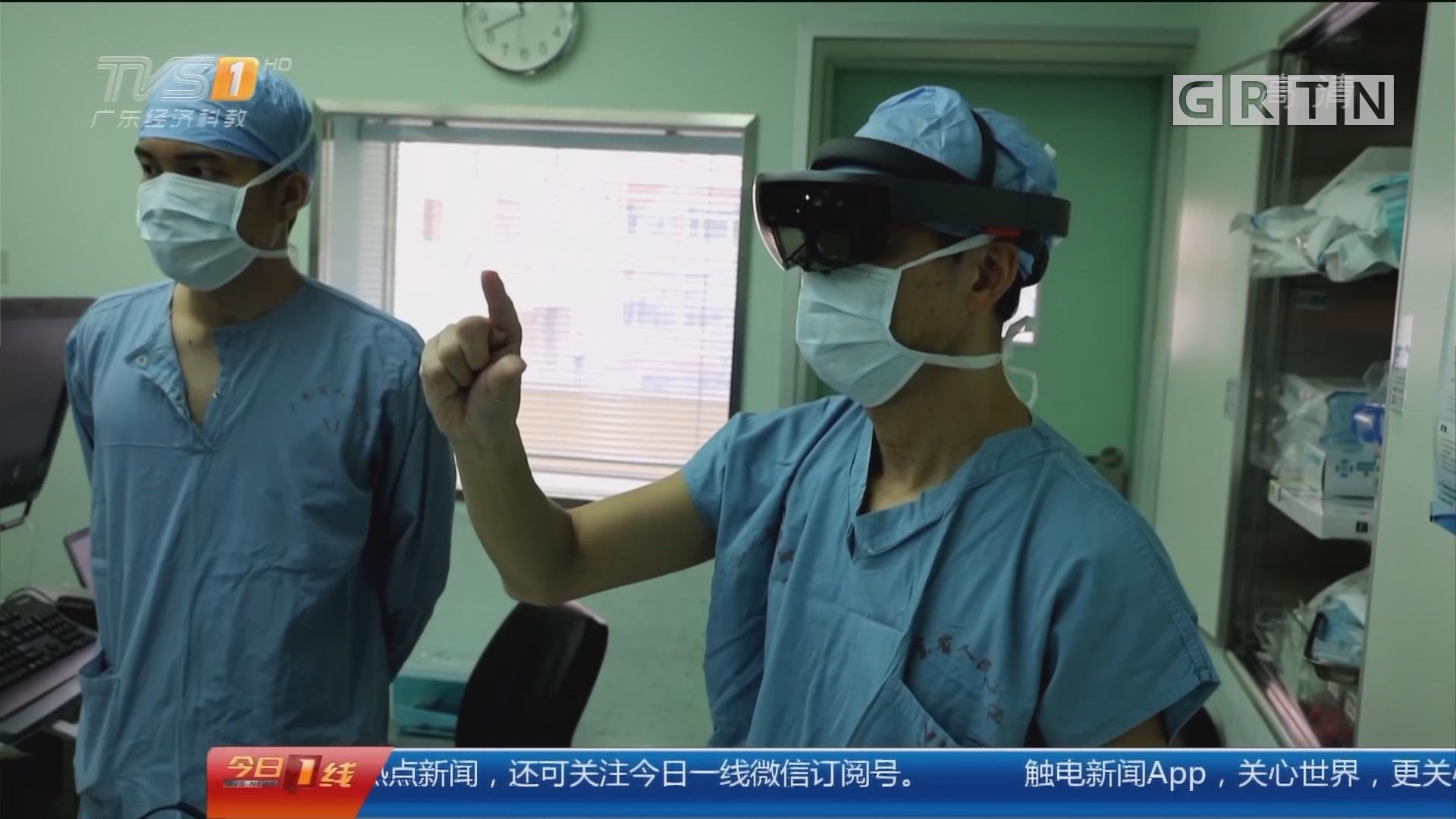 广州:混合现实技术辅助手术 全球首例
