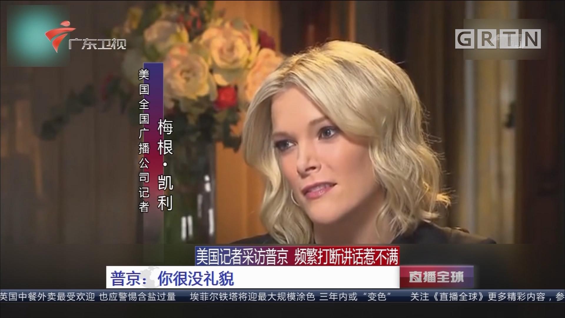 美国记者采访普京 频繁打断讲话惹不满 普京:你很没礼貌