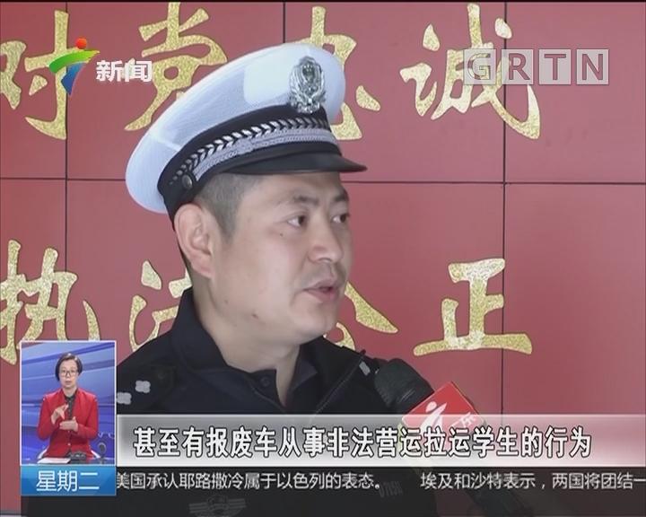 """深圳:父亲开车孩子校园""""拉客""""""""黑校巴""""非法营运被""""断正"""""""