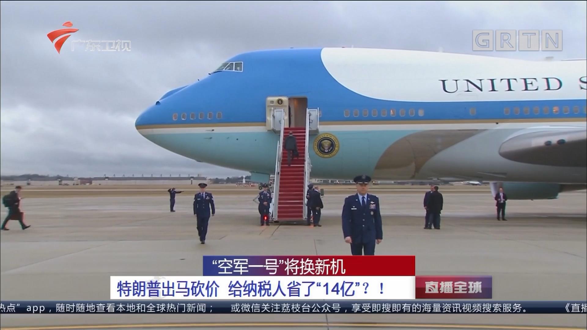 """""""空军一号""""将换新机:特朗普出马砍价 给纳税人省了""""14亿""""?!"""