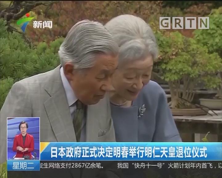 日本政府正式决定明春举行明仁天皇退位仪式