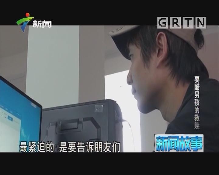 [2018-03-02]新闻故事:耍酷男孩的救赎