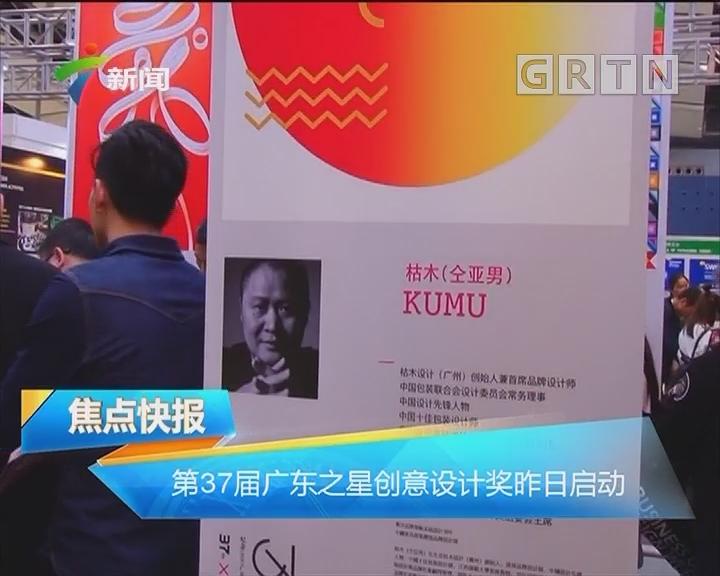 第37届广东之星创意设计奖昨日启动