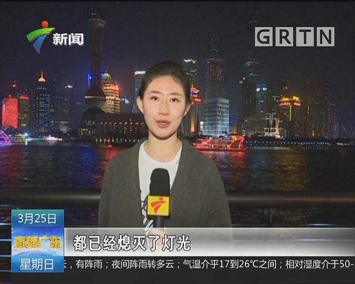 """上海昨晚""""地球一小时""""直击:东方明珠熄灯一小时响应环保"""