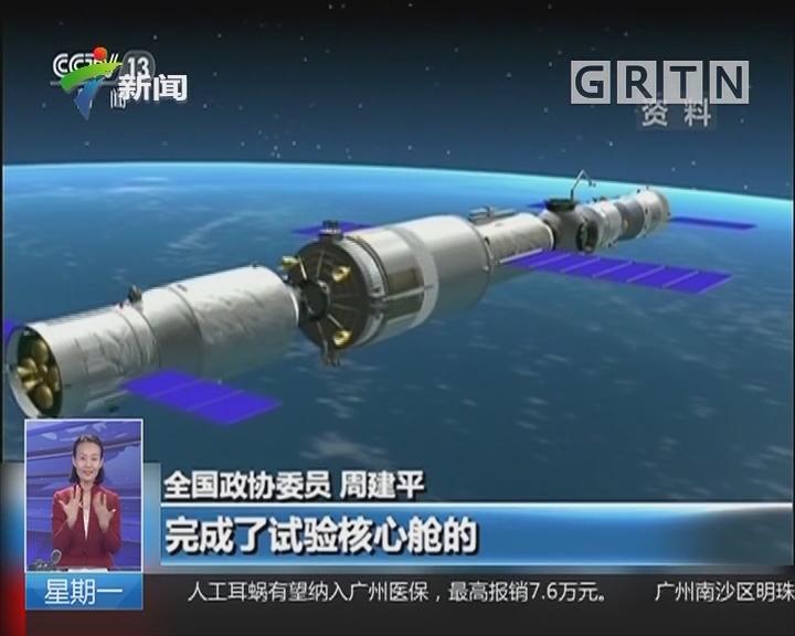 中国空间站将在2022年前后建成:2020年发射试验核心舱