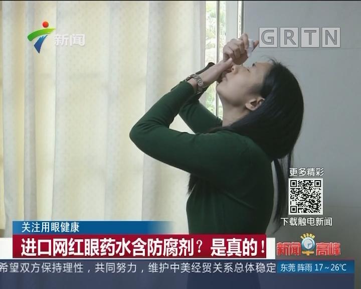 关注用眼健康:进口网红眼药水含防腐剂?是真的!