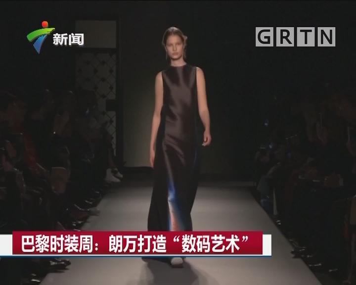 """巴黎时装周:朗万打造""""数码艺术"""""""