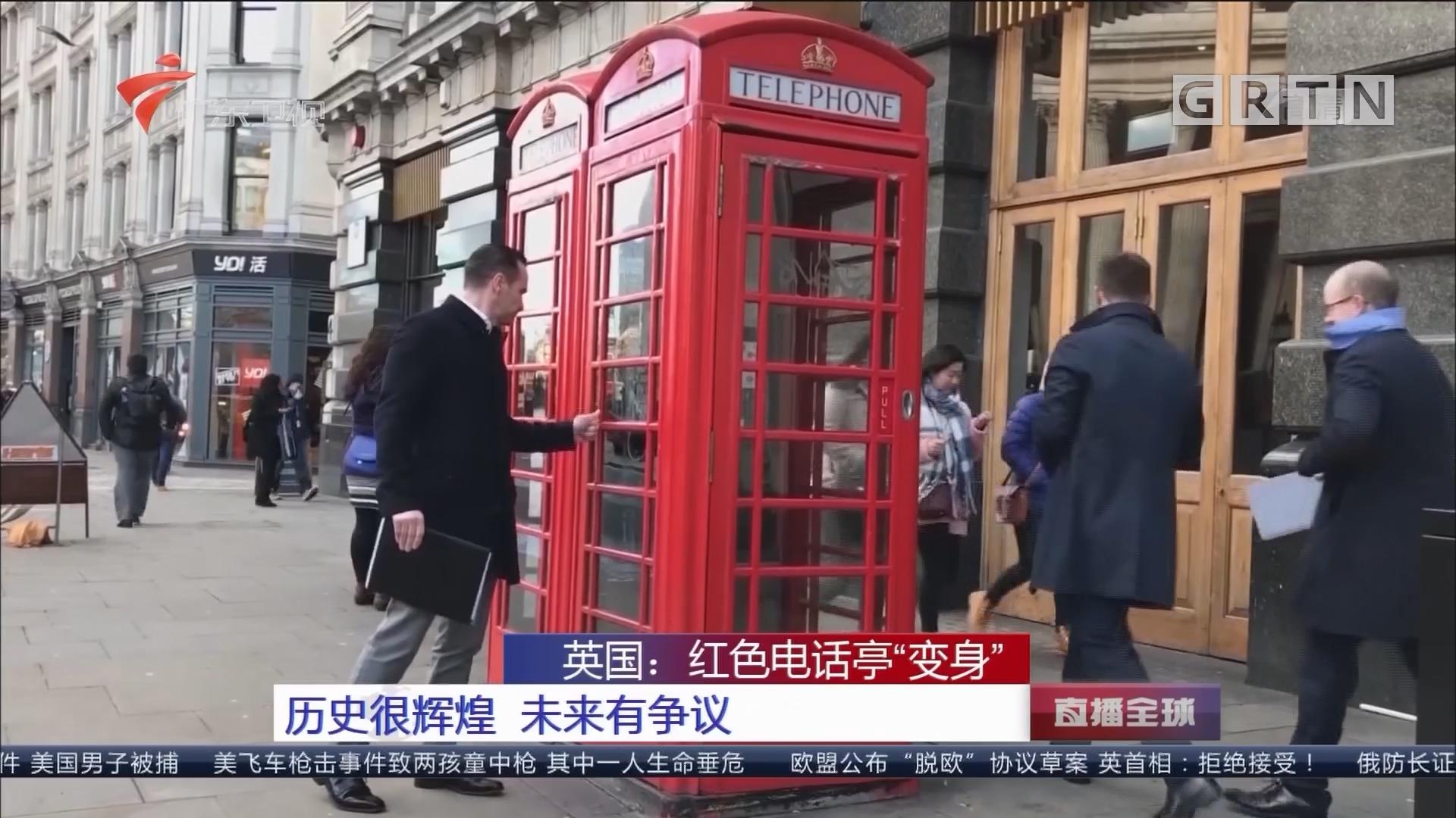 """英国:红色电话亭""""变身"""" 街头手机维修连锁店"""
