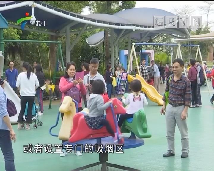 儿童公园吸烟 该不该禁?