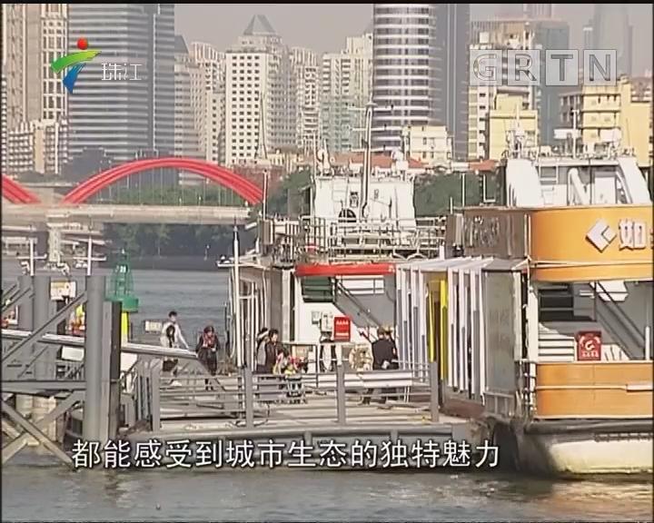 《老珠江 新花事》:靓丽名片 最美江边