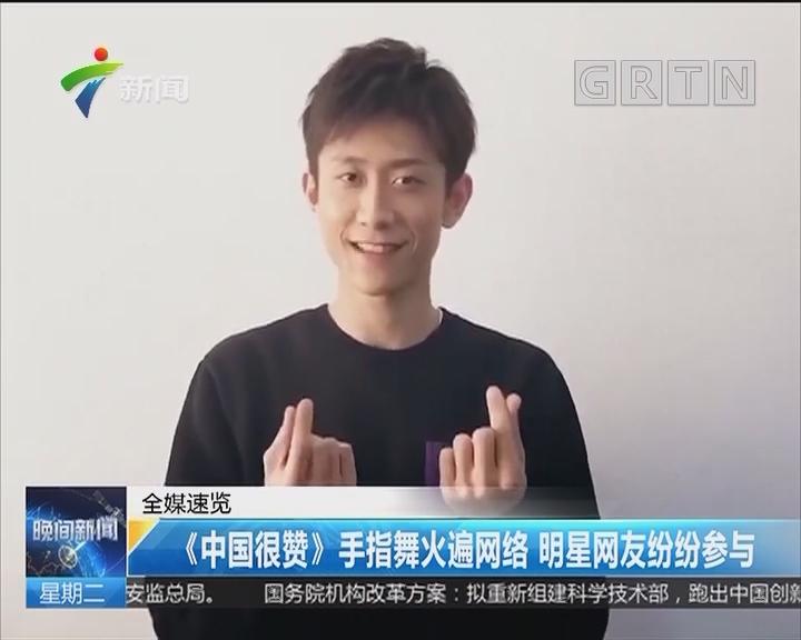 《中国很赞》手指舞火遍网络 明星网友纷纷参与
