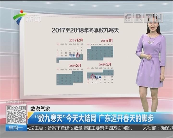 """数说气象:""""数九寒天""""今天大结局 广东迈开春天的脚步"""