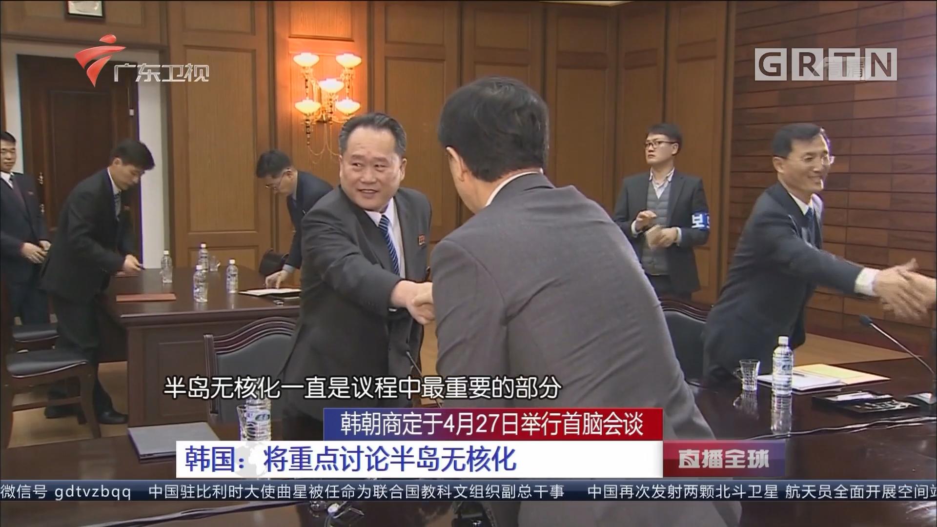 韩朝商定于4月27日举行首脑会谈 韩国:将重点讨论半岛无核化