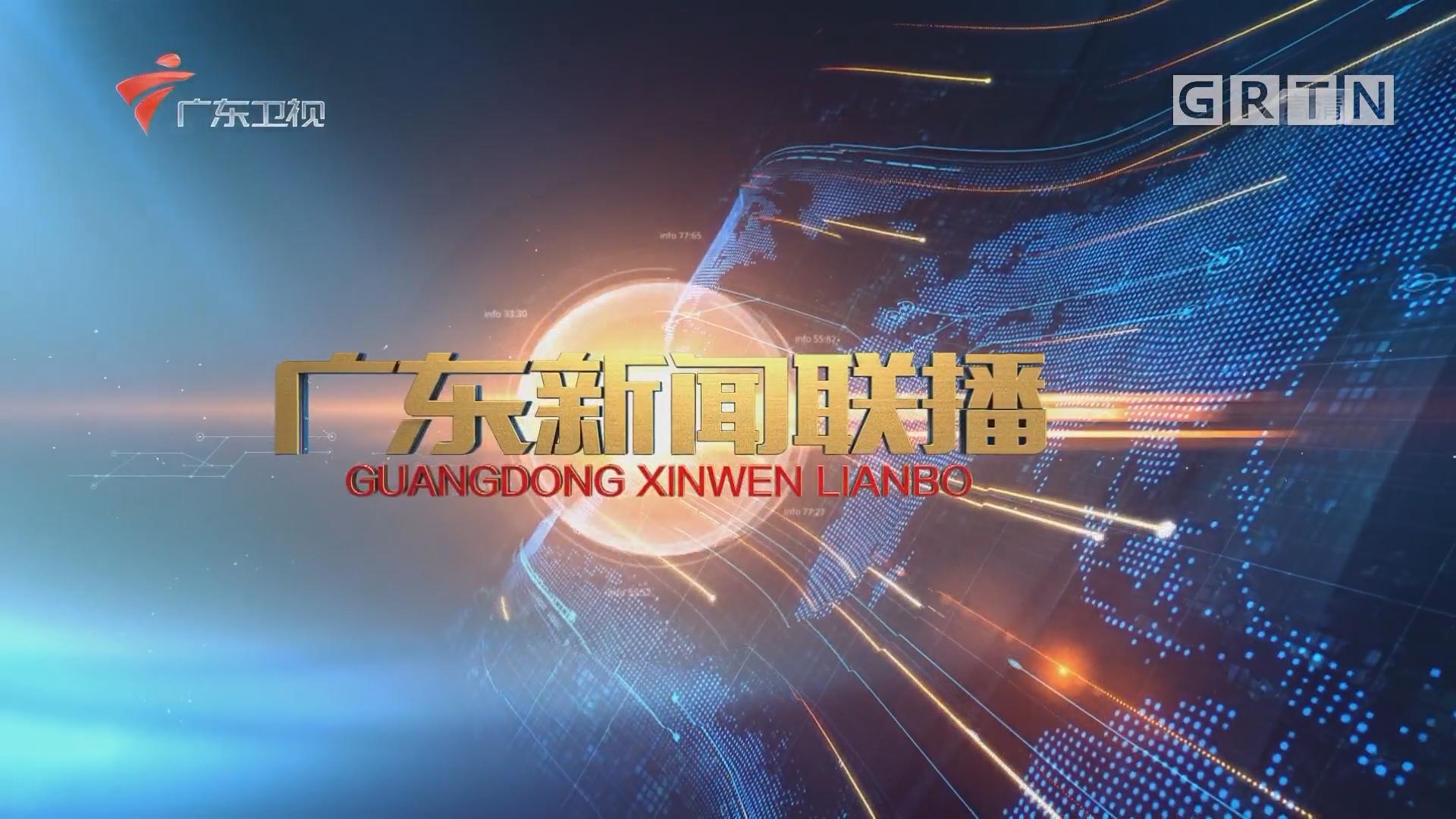 [HD][2018-03-04]广东新闻联播:十三届全国人大一次会议举行首场新闻发布会
