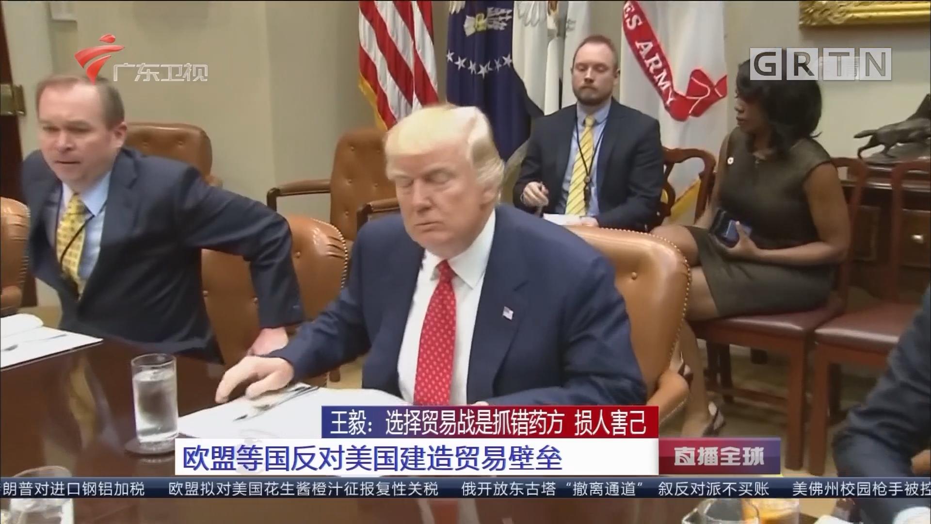 王毅:选择贸易战是抓错药方 损人害己 欧盟等国反对美国建造贸易壁垒